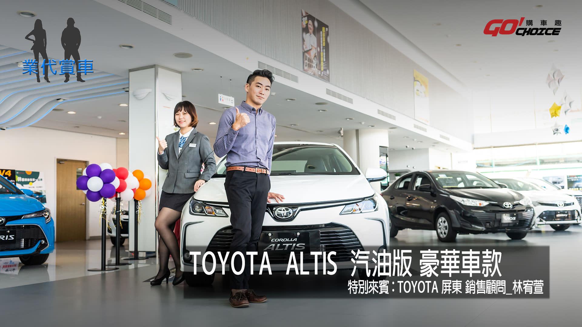 業代賞車-TOYOTA ALTIS 汽油版_特別來賓:TOYOTA 屏東 銷售顧問_林宥萱