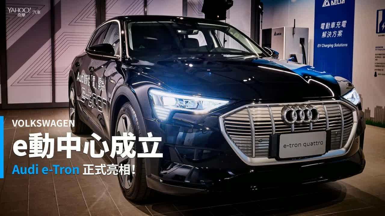 【新車速報】Volkswagen集團台灣e動中心正式營運 集團首款純電車型Audi e-tron終於在台現身!
