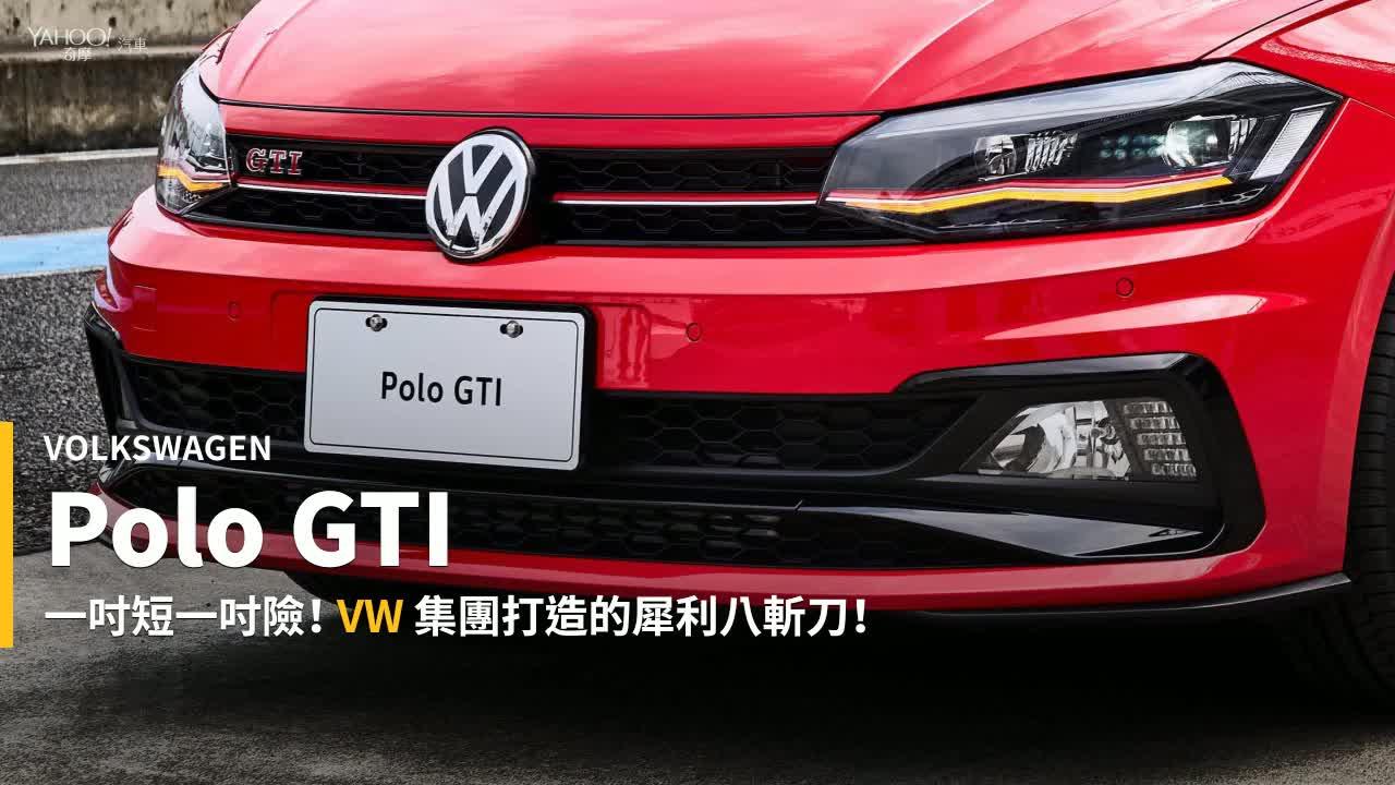 【新車速報】一吋短一吋險的詠春八斬刀!Volkswagen Polo GTI大鵬灣賽道飆速實測