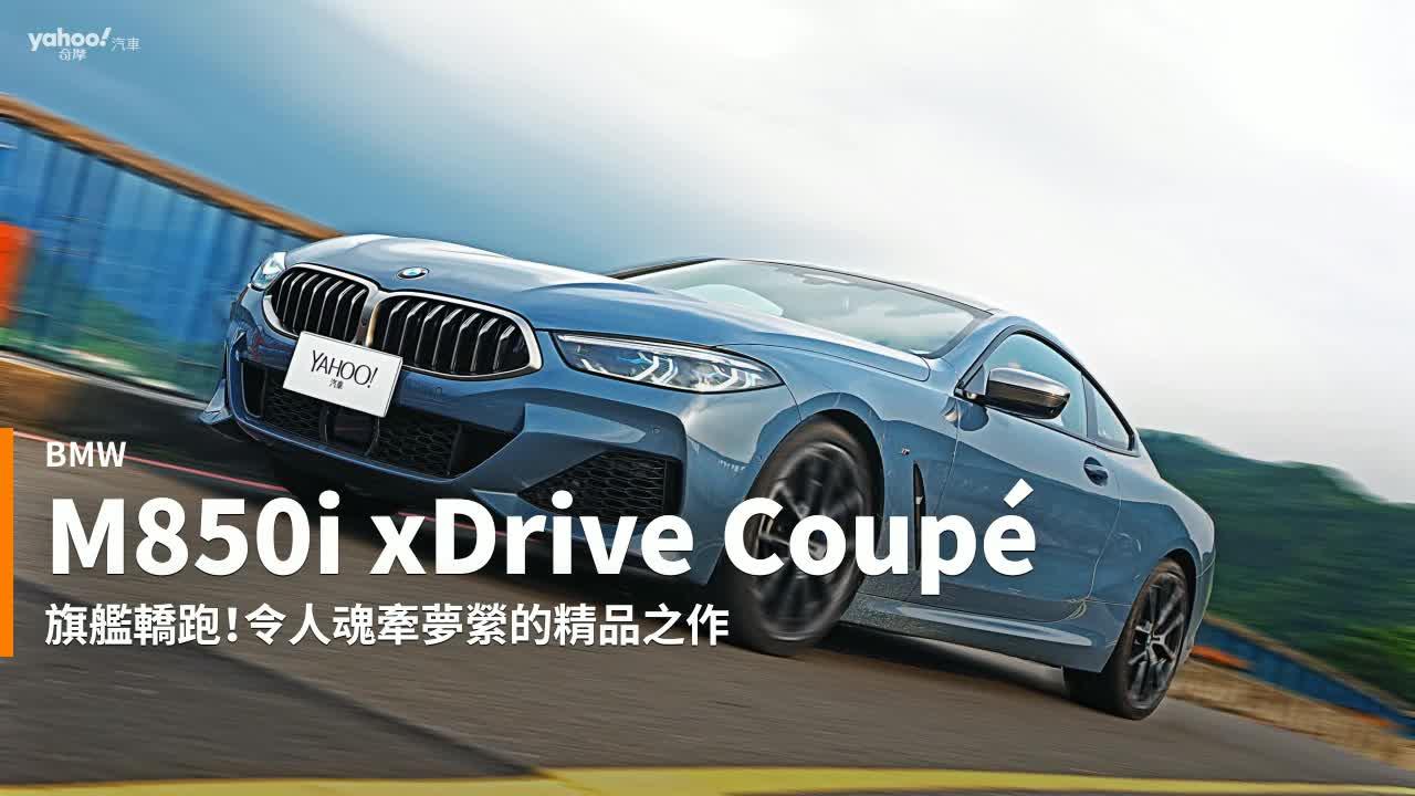 【新車速報】張弛有度的巴伐利亞式GT!BMW M850i xDrive Coupé壯遊試駕!
