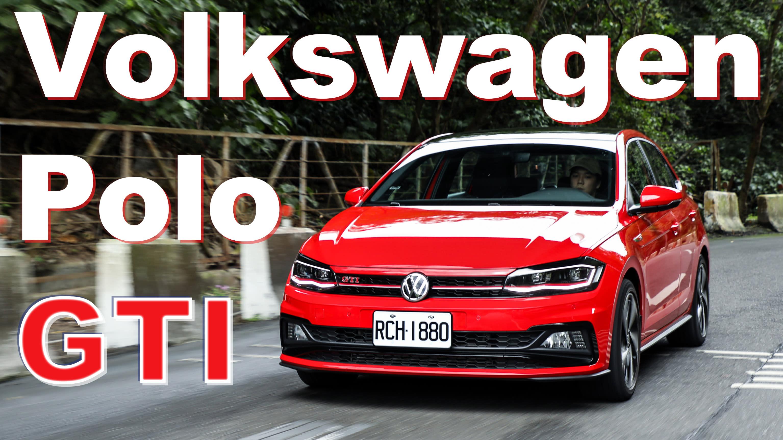 小一號更嗆辣|Volkswagen Polo GTI 新車試駕