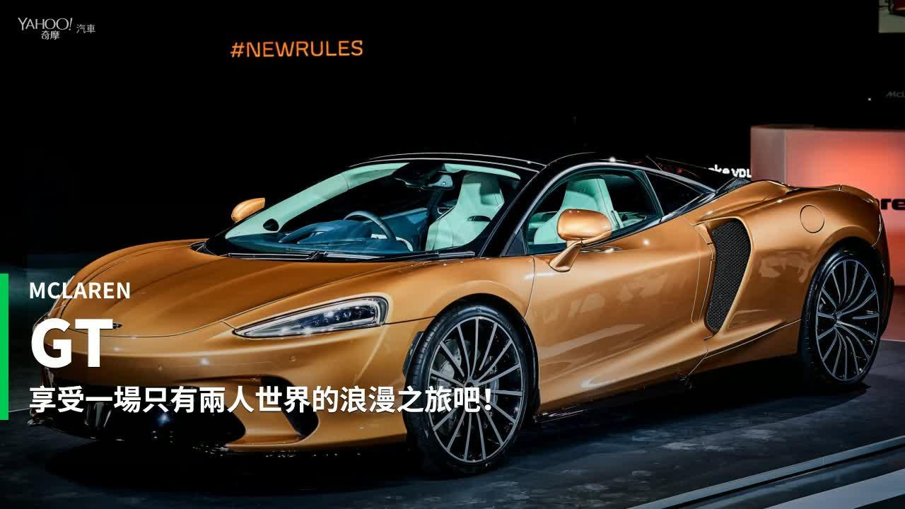 【新車速報】來場一吋長、一吋強的跑車浪漫旅吧!McLaren GT在台正式導入!
