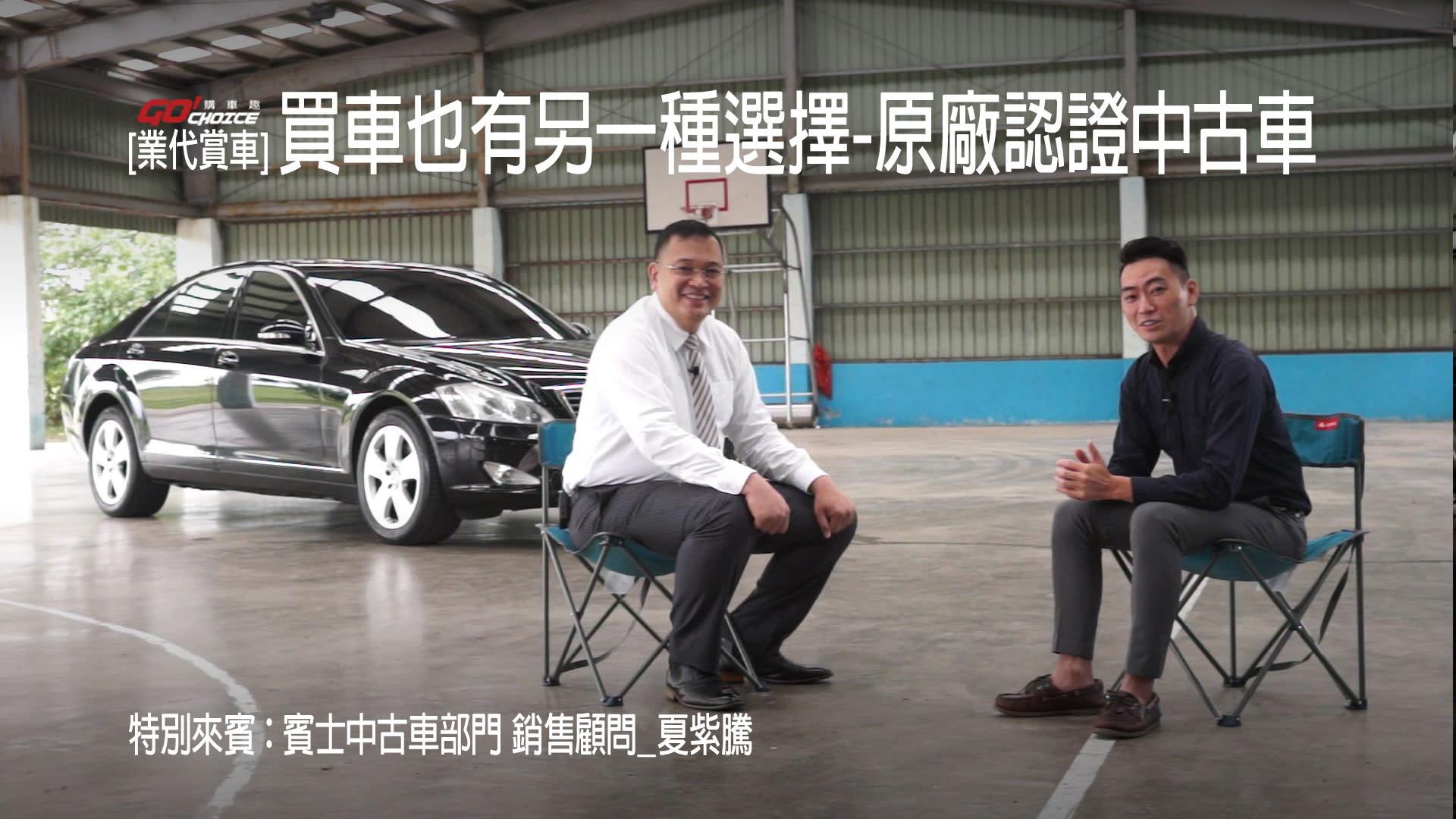 [業代賞車]買車也有另一種選擇-原廠認證中古車_賓士 銷售顧問_夏紫騰