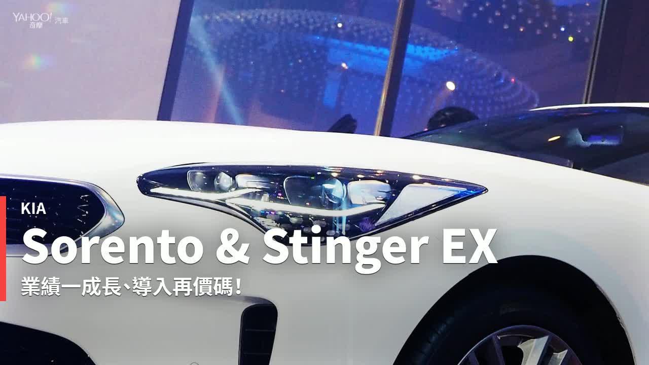 【新車速報】挾成長業績祭出猛烈攻勢!2019 KIA春酒餐敘發表小改款Sorento & Stinger EX!