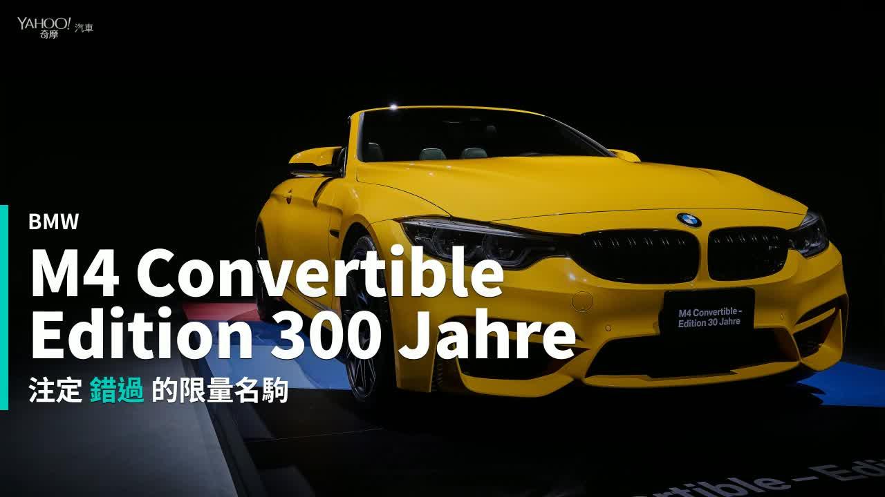 【新車速報】M字敞篷30年...以經典致敬經典BMW M4 Convertible - Edition 30 Jahre限時鑑賞