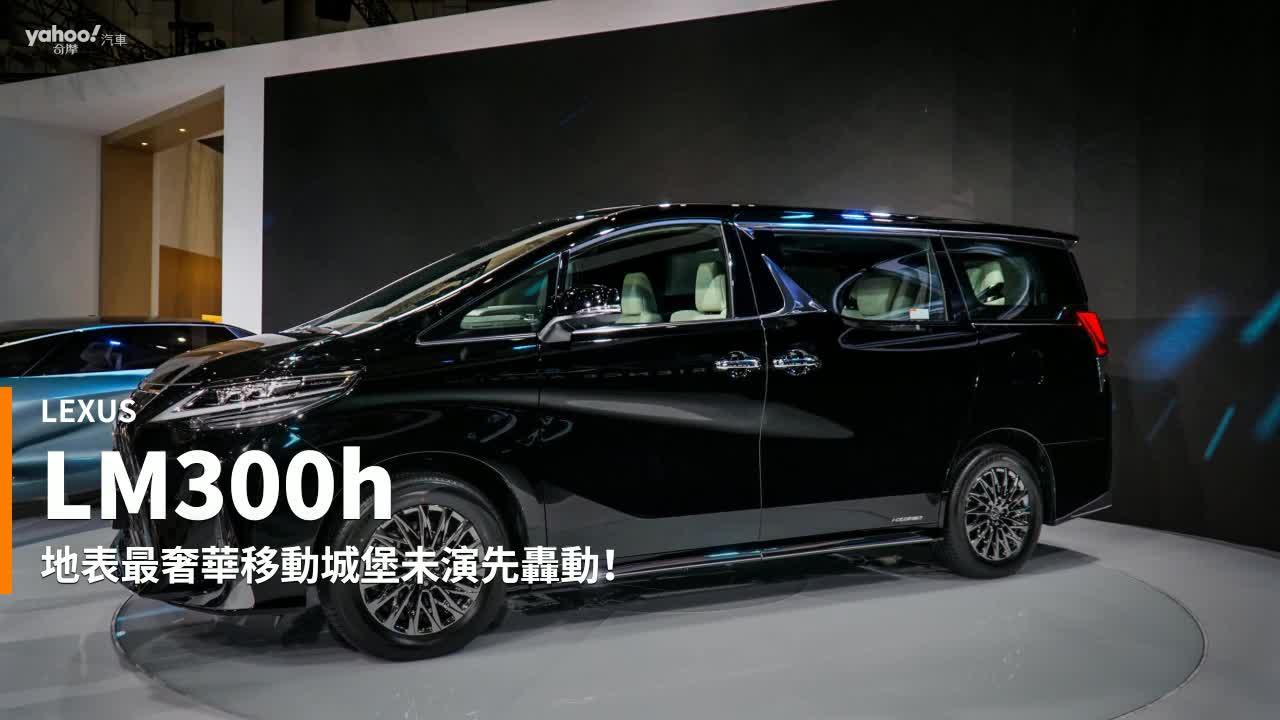 【新車速報】地表最強頭等艙工藝!Lexus LM300h 700輛先發完售霸氣抵台