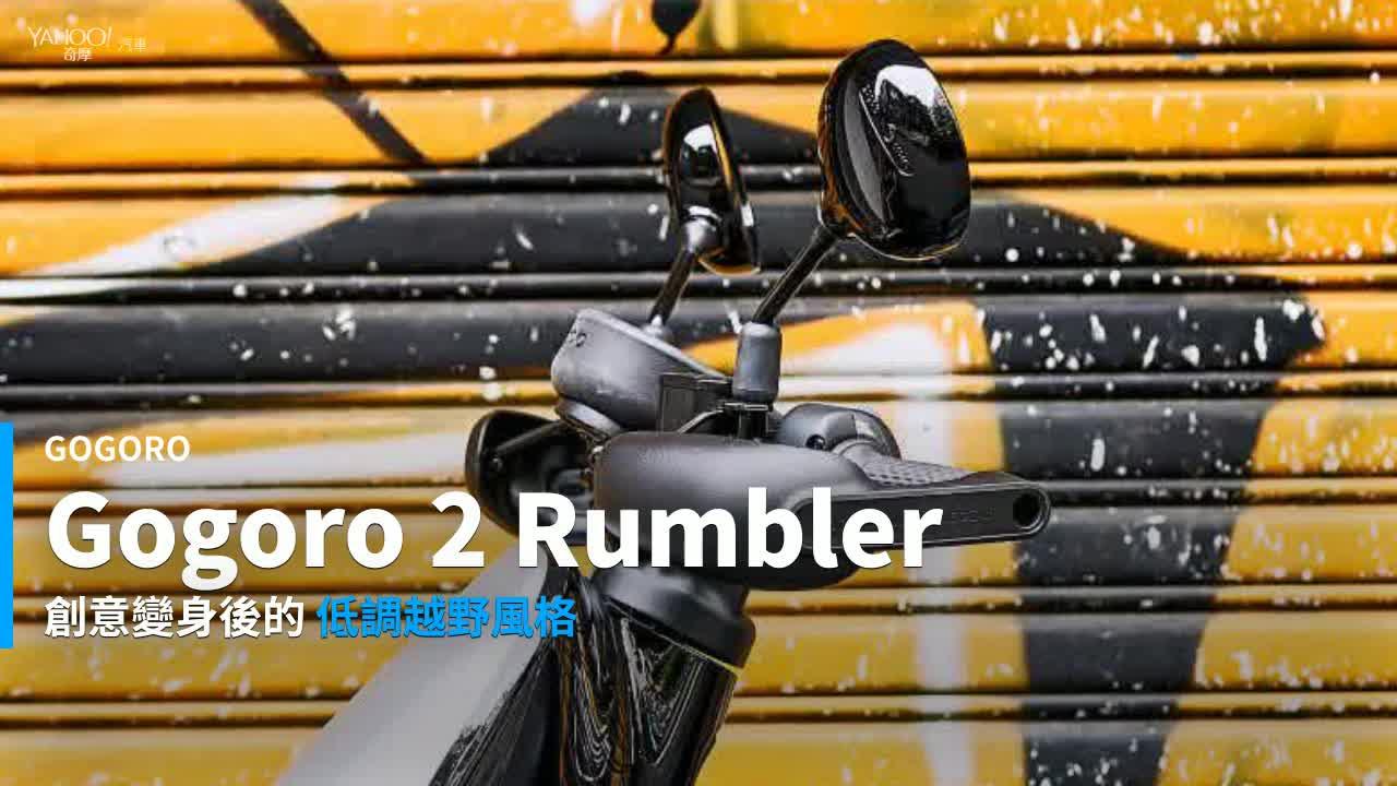 【新車速報】絕不只是換個輪胎那麼簡單!城市越野風Gogoro 2 Rumbler都會試駕體驗