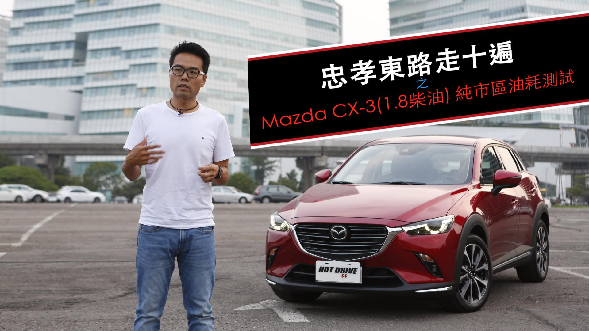 忠孝東路走十遍 / Mazda CX-3柴油油耗測試