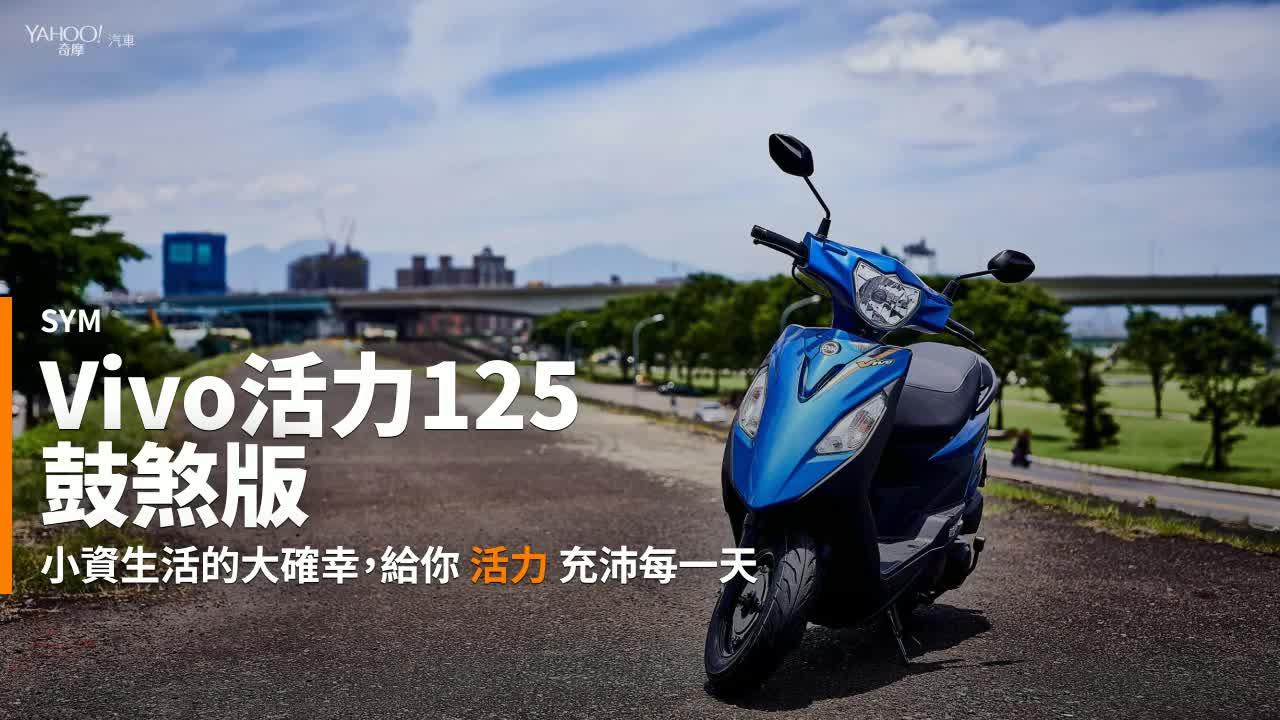 【新車速報】豆漿油條般的生活好夥伴!SYM Vivo活力125鼓煞版城郊試駕