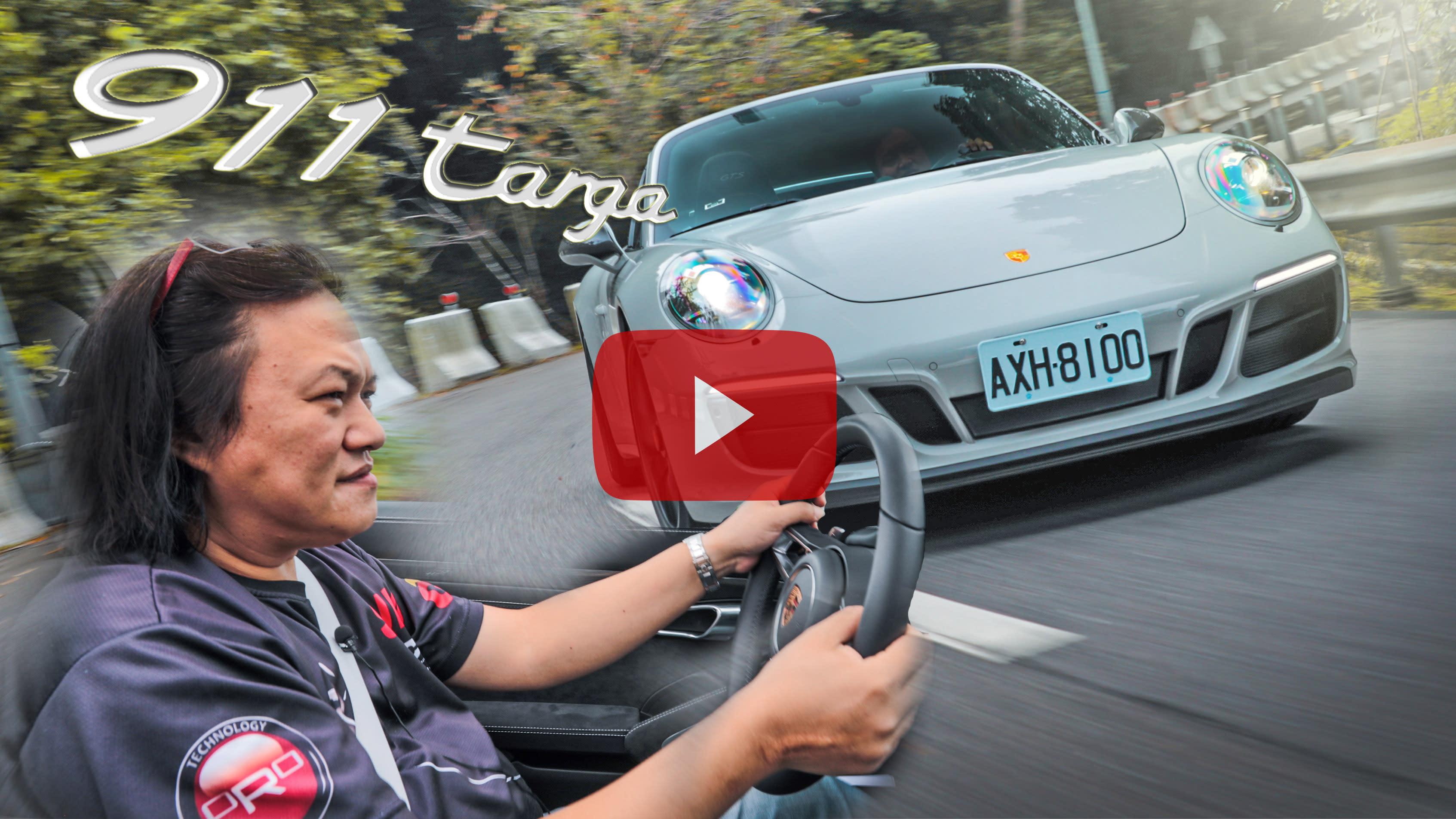 渦輪化也不走味!暢快享受 Porsche 911 Targa 4 GTS