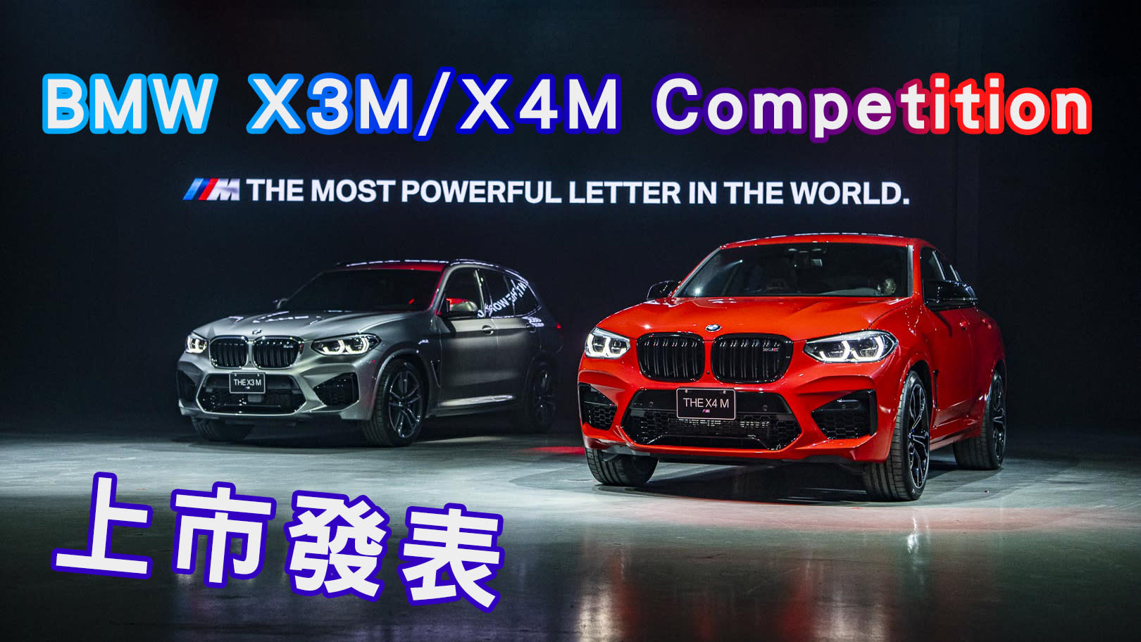 衝破500匹!M家族休旅新成員|BMW X3 M、X4 M Competition上市發表會