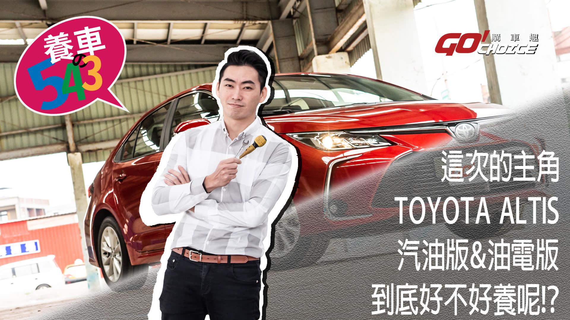 養車543-2019年式 TOYOTA ALTIS 汽油版&Hybird油電版(第八集)