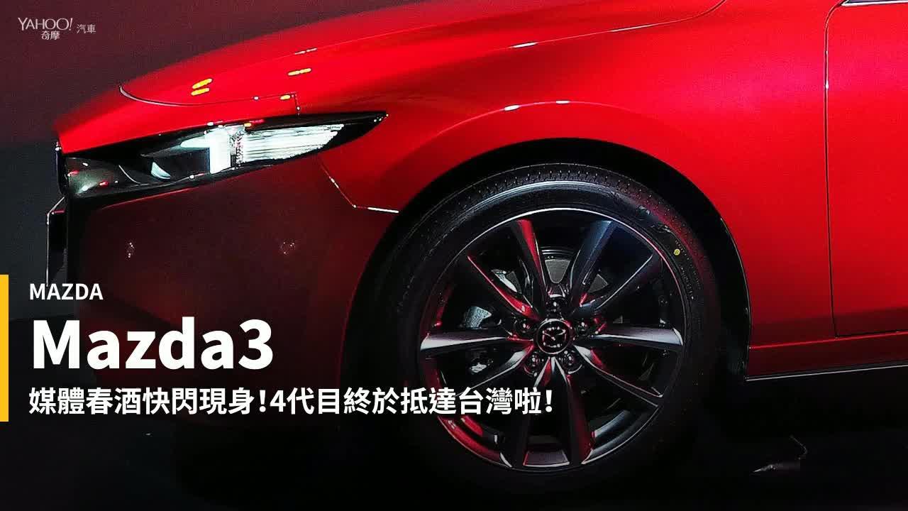 【新車速報】用Mazda 3歡慶每秒駕馭的感動!2019大改款4代目春酒餐敘快閃現身!