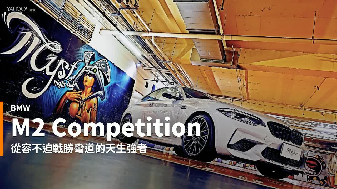 【新車速報】殺招凌厲的彎道武者!2019 BMW M2 Competition試駕