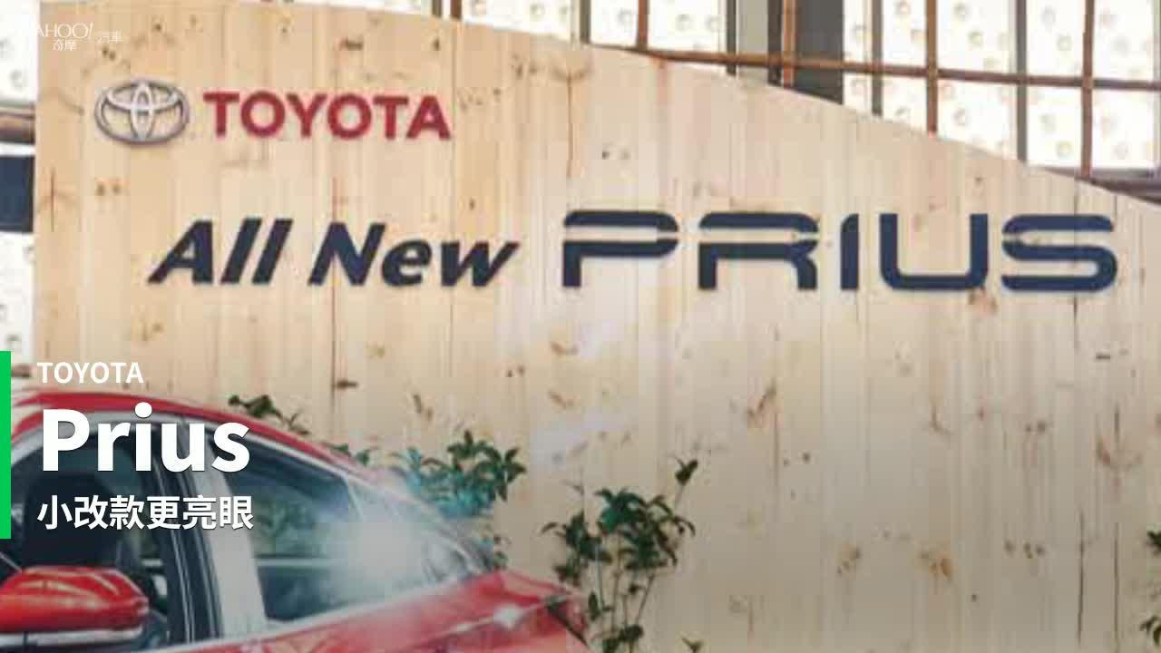【新車速報】極速導入新春第一響!Toyota Prius小改款台灣市場正式發表