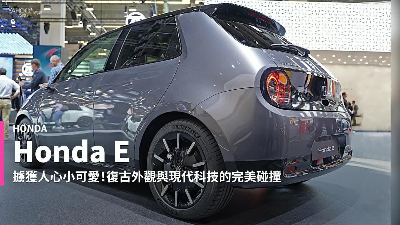 【新車速報】挑戰德系霸權!Honda E電動小車展現精湛日系工藝!