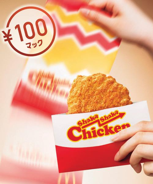 """Asia: The Shaka Shaka chicken (pictured) is a breaded, deep-fried chicken patty where you dump spicy powder in a bag and """"shaka"""" it until the spices stick to the patty. (Courtesy of McDonald's)"""