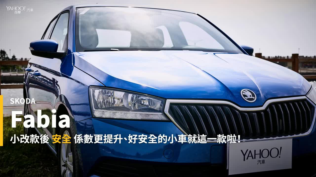 【新車速報】安全係數再提升!2019年式Skoda小改款Fabia港灣試駕