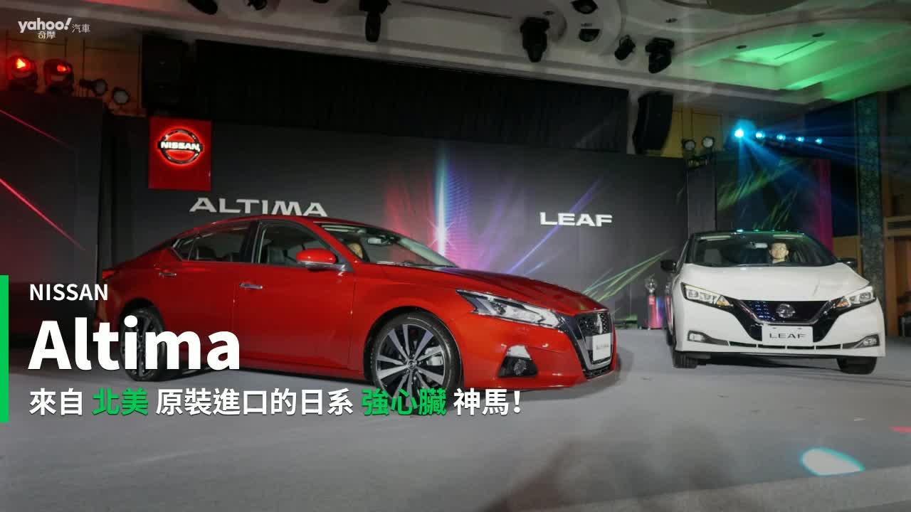 【新車速報】跑格動力舒適身驅!Nissan Altima 116萬9起展現中大型房車氣魄!