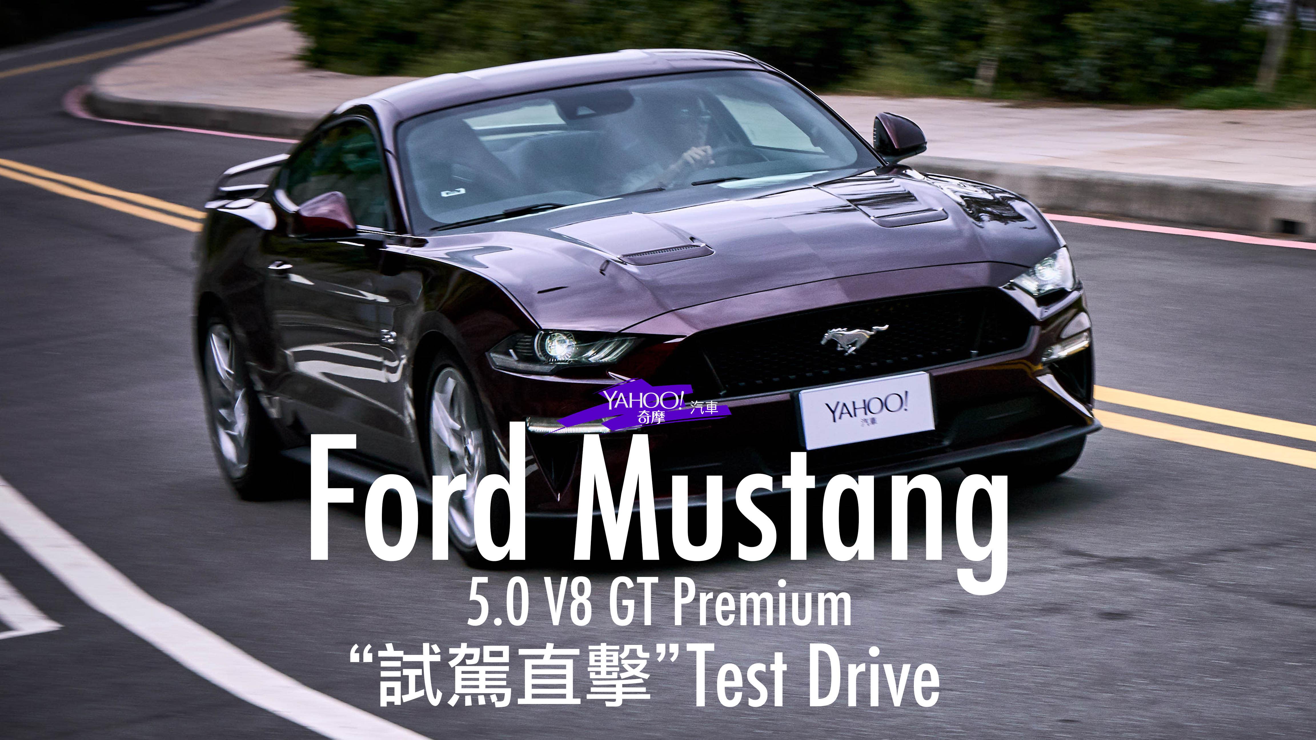 【試駕直擊】更兇、更快、更帶勁!2018 Ford「野馬」Mustang 5.0 GT灣岸試駕