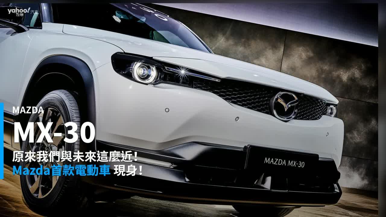 【新車速報】冠上跑格之名的首席純電作品!2020 Mazda電動休旅MX-30準備量產待命!