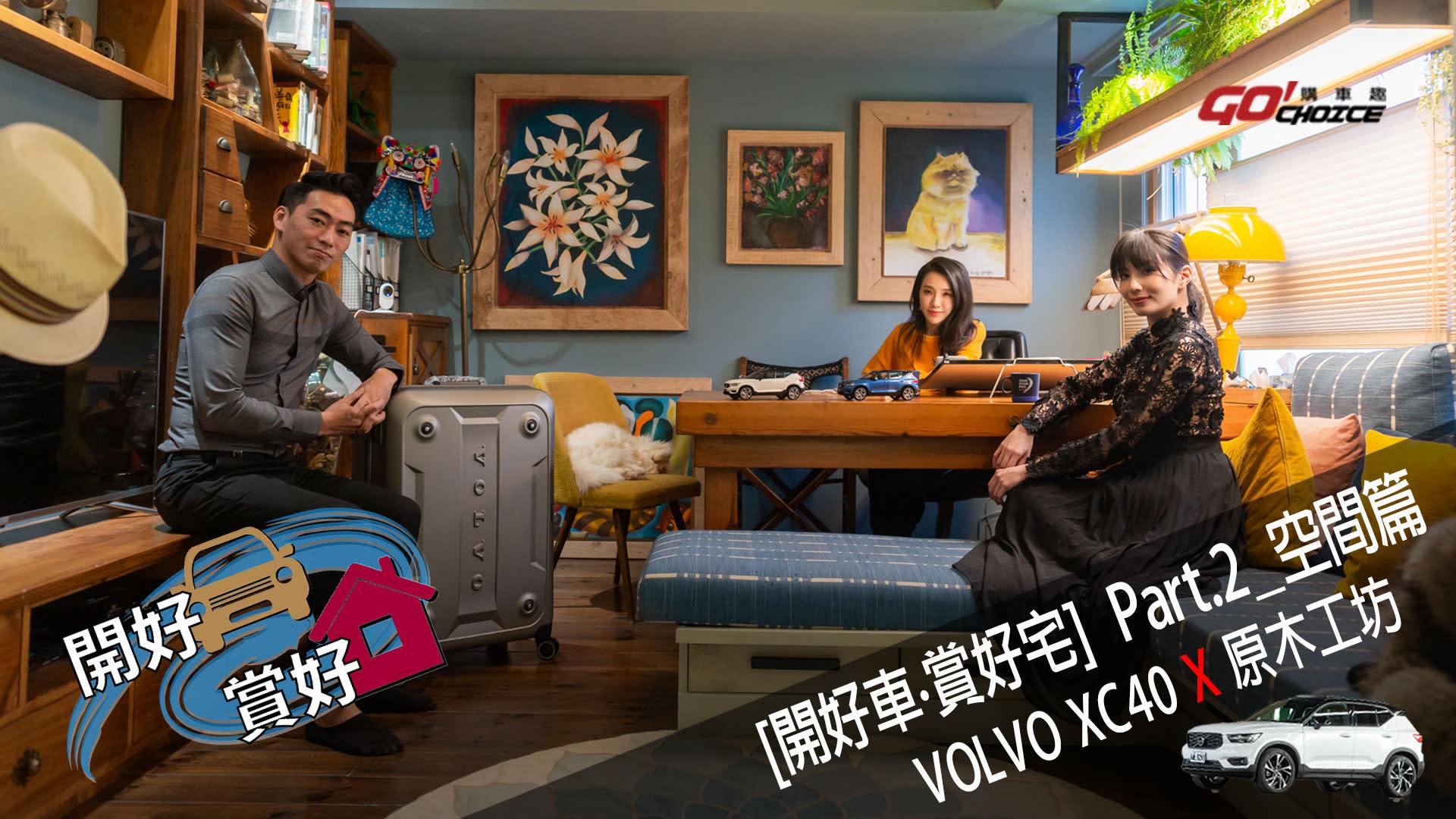 [開好車‧賞好宅]VOLVO XC40 & 原木工坊 & 王湘瑩(下)空間篇