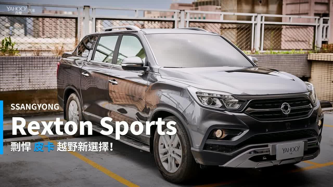 【新車速報】原來這就是Pick-Up日常!SsangYong Rexton Sports柴油4WD豪華型試駕