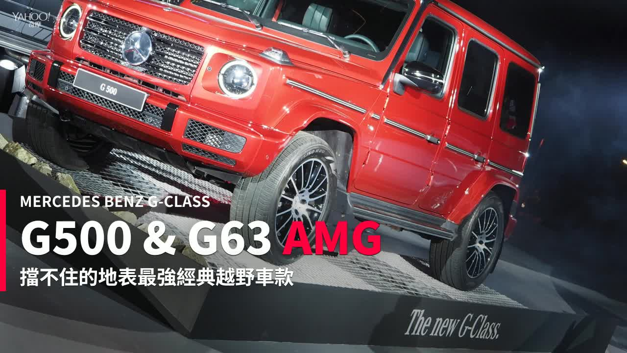 【新車速報】經典才能跨越極限!Mercedes Benz G-Class破繭而出正式登台