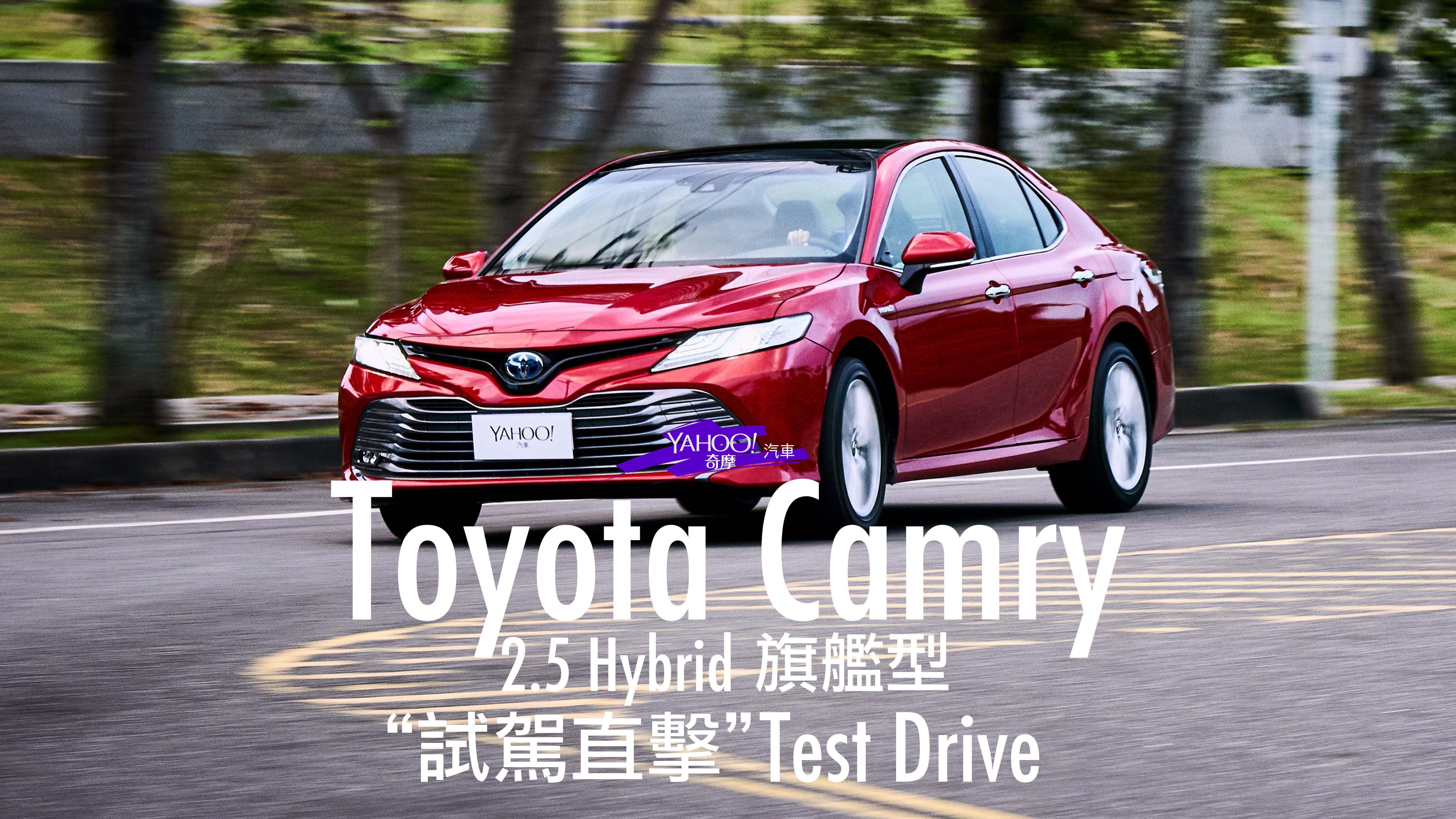 【試駕直擊】歷代之最!2019 Toyota大改款Camry 2.5 Hybrid旗艦型宜蘭試駕