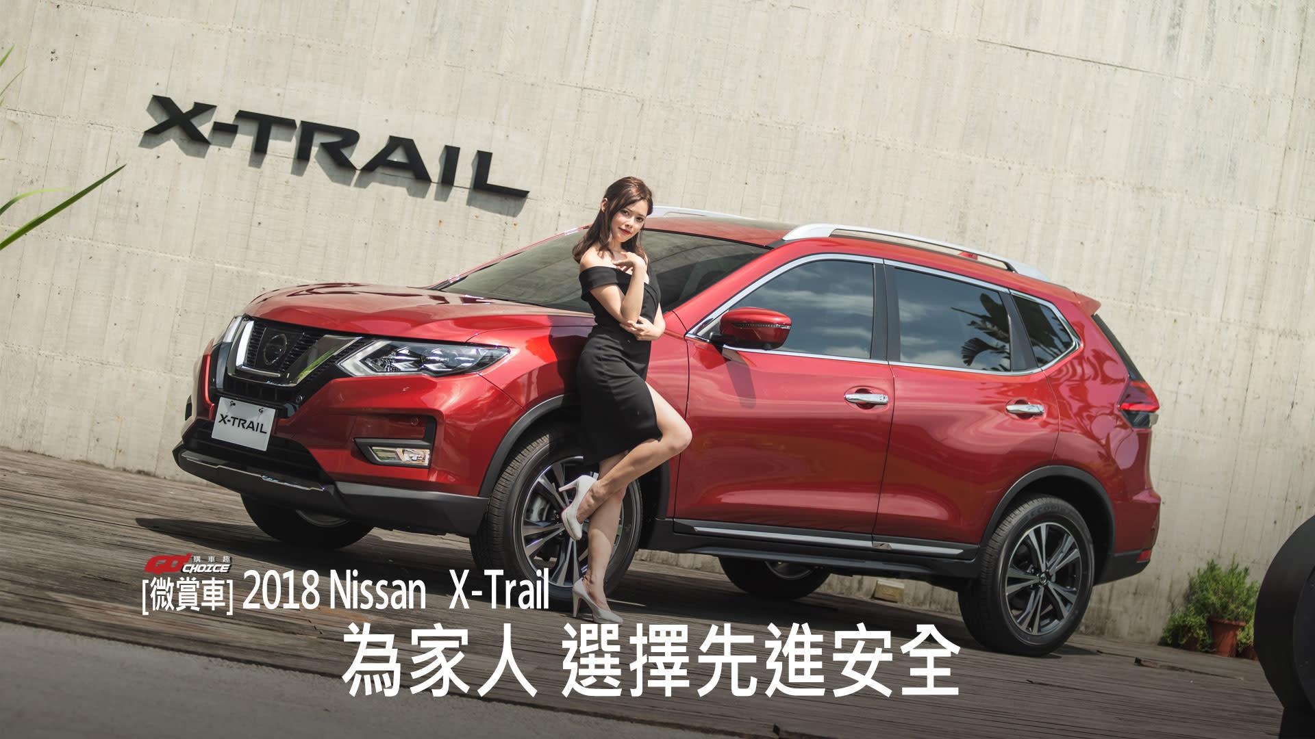 [微賞車]Nissan X-Trail_為家人 選擇先進安全科技