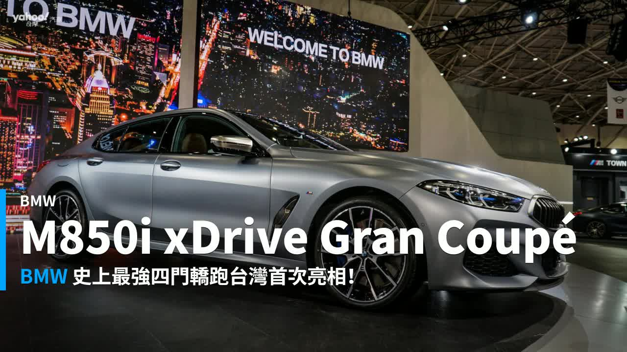 【新車速報】剽悍四座、最極致GT!BMW M850i xDrive Gran Coupé 絕美上陣