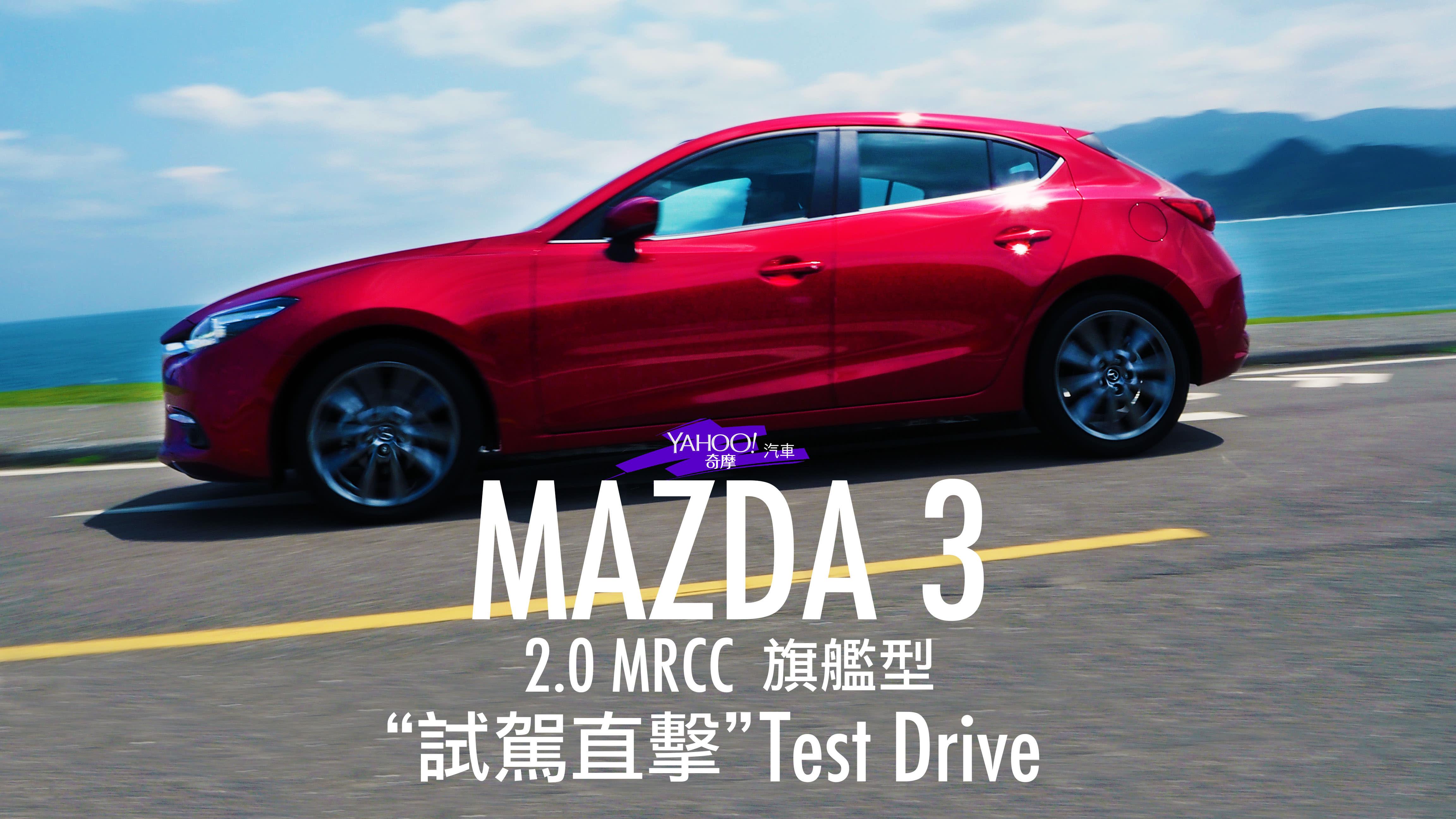 【試駕直擊】再一次的戀慕!2018年式Mazda 3海灣MRCC加持試駕