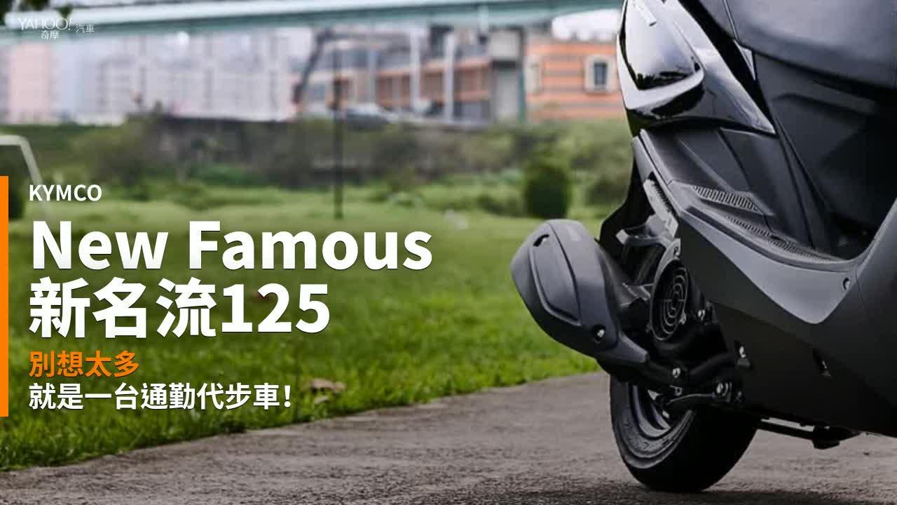 【新車速報】只因更加流線時尚、取名Famous絕對合理!Kymco 新名流125試駕剖析!