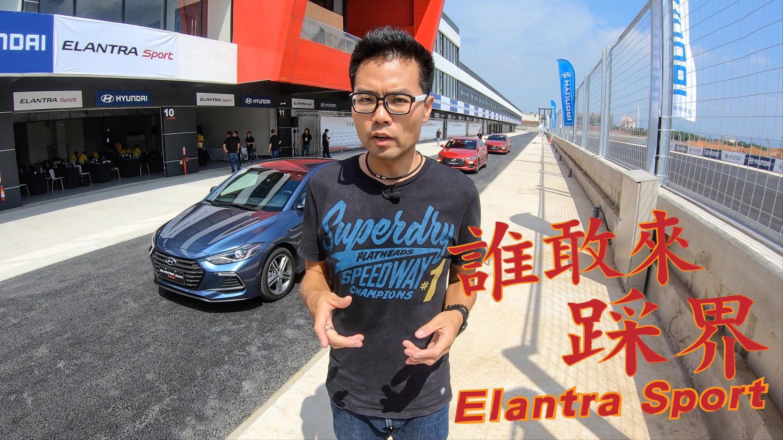 誰敢來踩界?!Hyundai Elantra Sport,國產性能房車王,勇闖麗寶賽道!