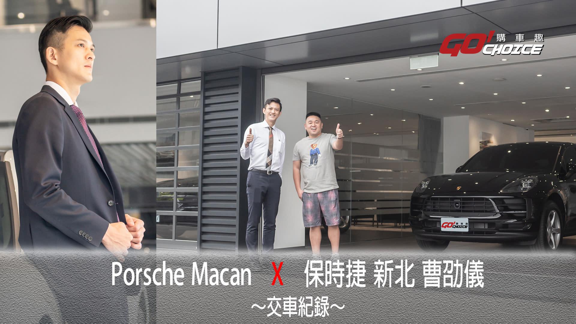 交車紀錄影片_保時捷Porsche Macan  X  保時捷 新北 銷售顧問_曹劭儀