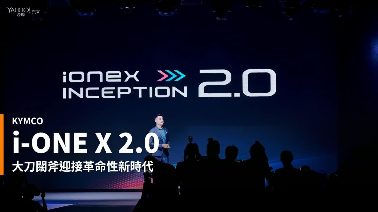 【新車速報】iONEX 2.0全面啟動!55週年廠慶推出劃時代全新電動機車 i-ONE X 亮相!