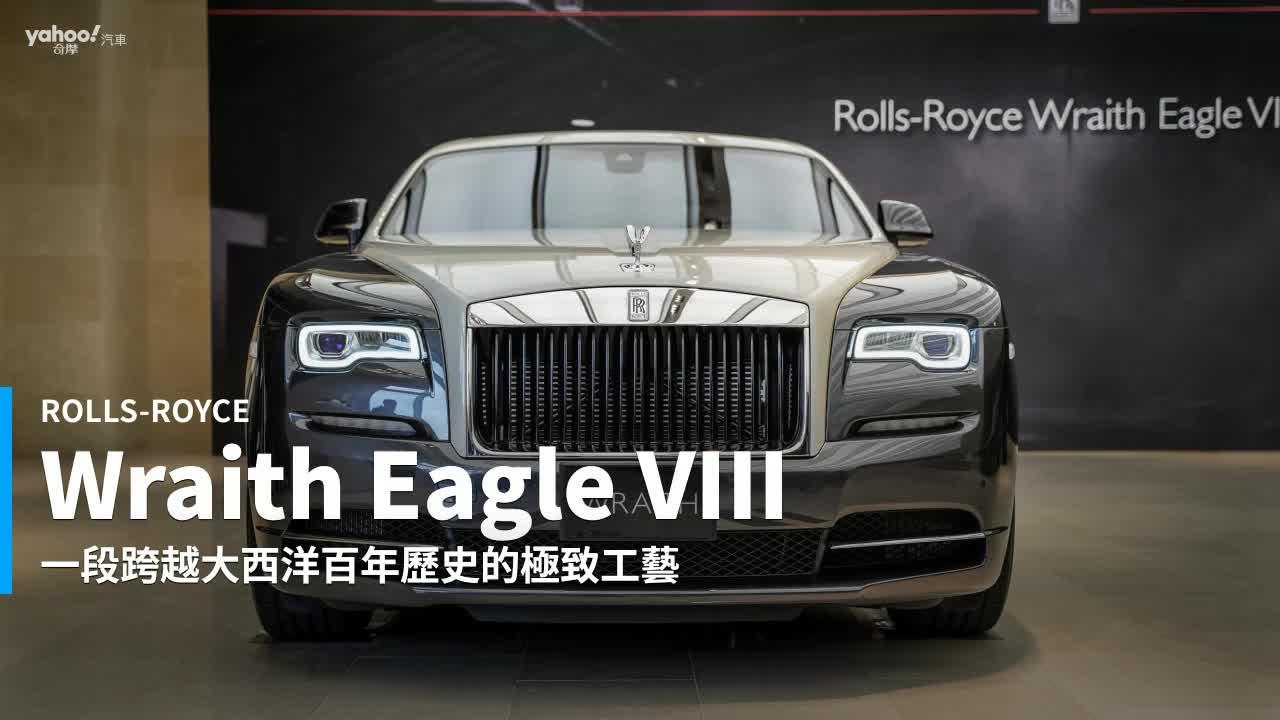 【新車速報】致敬無懼的飛行壯舉!Rolls-Royce Wraith Eagle VIII 黑鷹八號抵台亮相