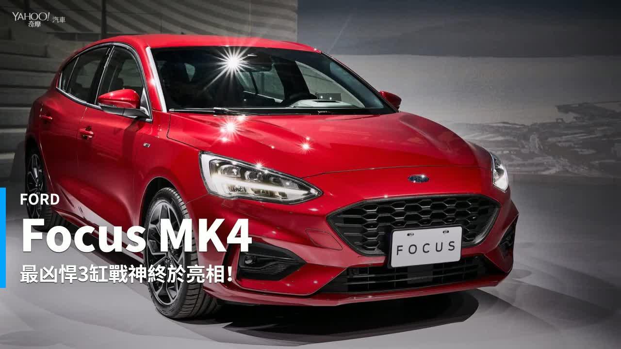 【新車速報】猛暴3缸超聚焦!Ford大改款Focus端出5大車型67.8萬元起!