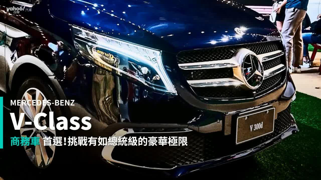 【新車速報】頂級舒適商務MPV再進化!Mercedes-Benz小改款V-Class正式發表!