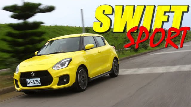 Fun肆玩樂 Suzuki Swift Sport