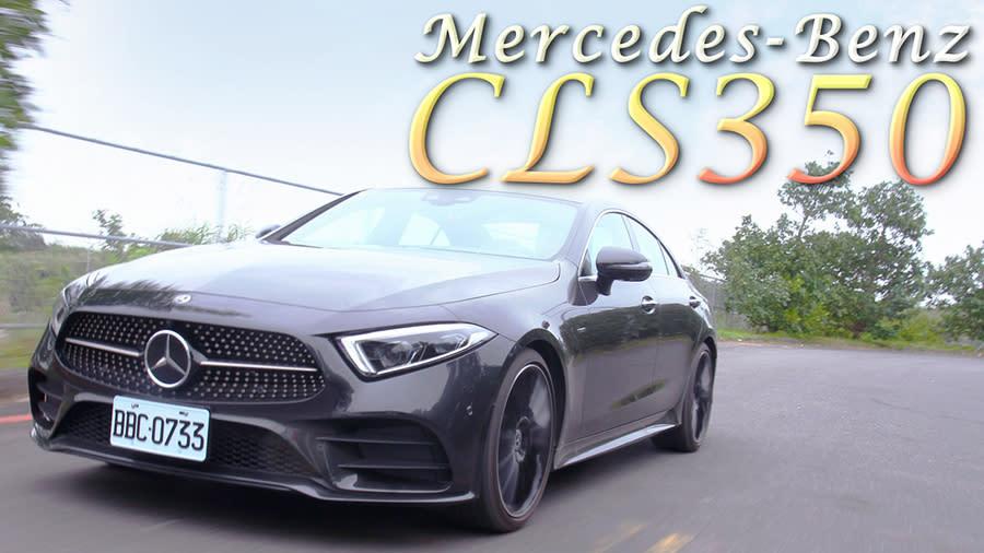 就愛這味兒!轎跑風華無盡蔓延 Mercedes-Benz CLS 350 Edition 1|汽車視界新車試駕