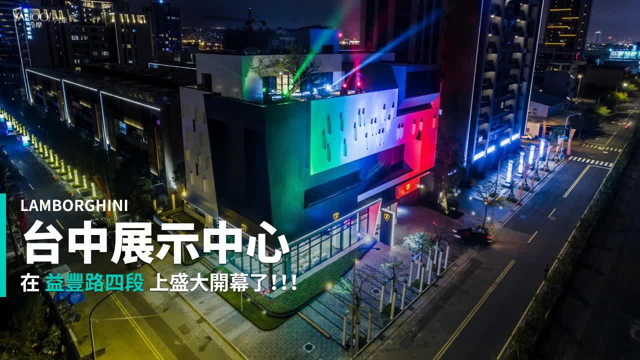 【新車速報】蠻牛佔據中台灣!Lamborghini全新展示暨服務中心台中開幕