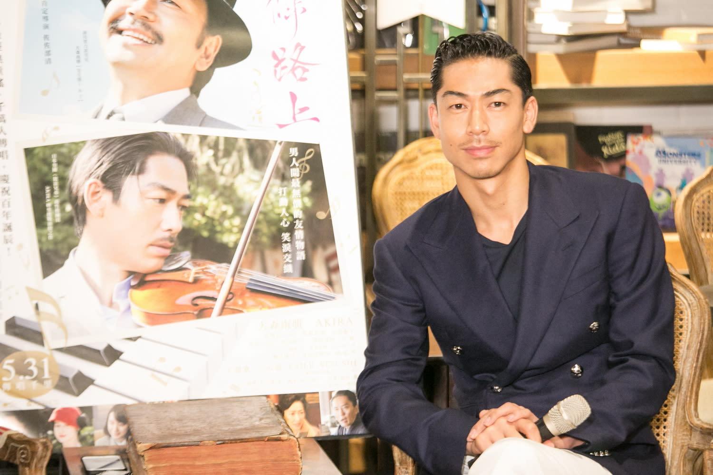 Akira曾以「GTO麻辣教師」來台駐點拍攝一個月,從此就愛上台灣。他除了喜歡台灣小吃、特別是麻辣鴨血之外,也因為個性親切熱情,當過台灣黑熊的國際代言人,與台灣淵源相當深厚。