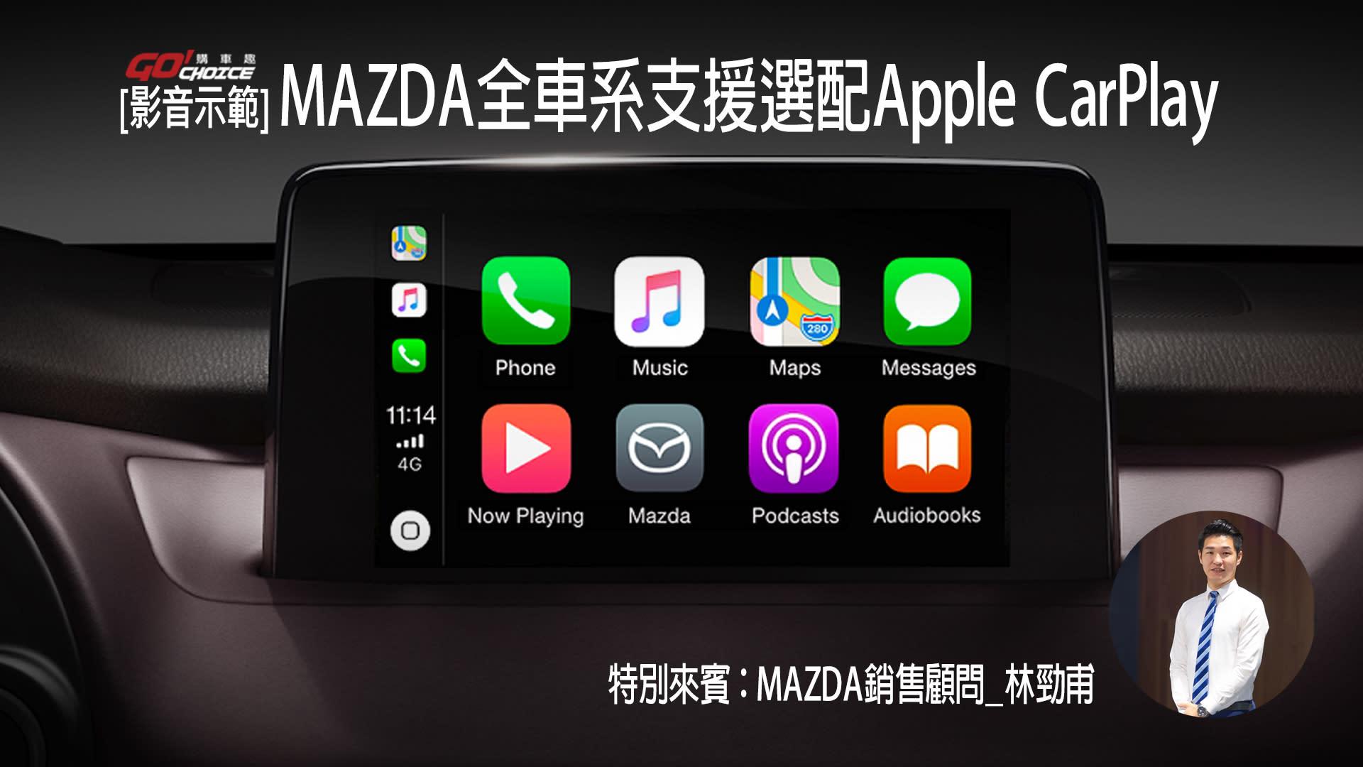 MAZDA全車系支援選配Apple CarPlay-操作示範影片(MAZDA銷售顧問_林勁甫)
