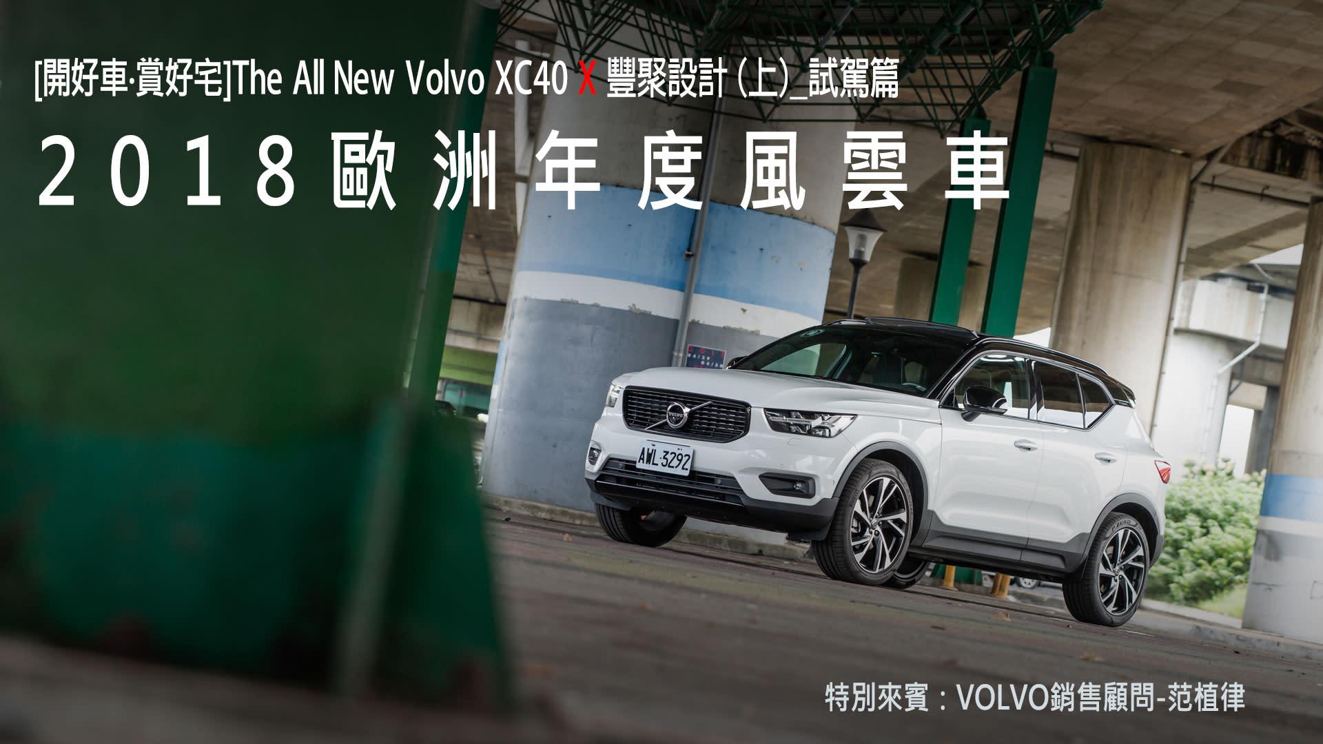 [開好車‧賞好宅]VOLVO XC40  X  豐聚設計(上)試駕篇_2018歐洲年度風雲車