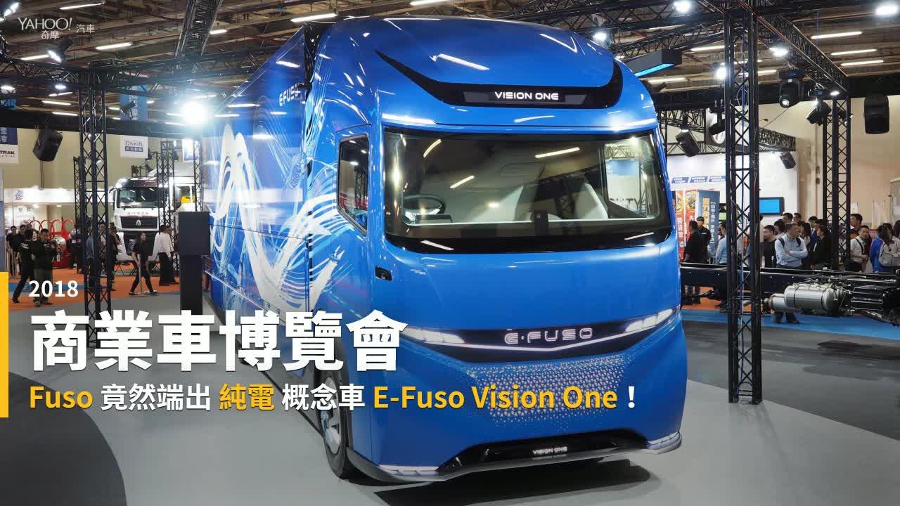 【新車速報】台灣首場商業車博覽會!Fuso展現純電概念車E-Fuso Vision One!