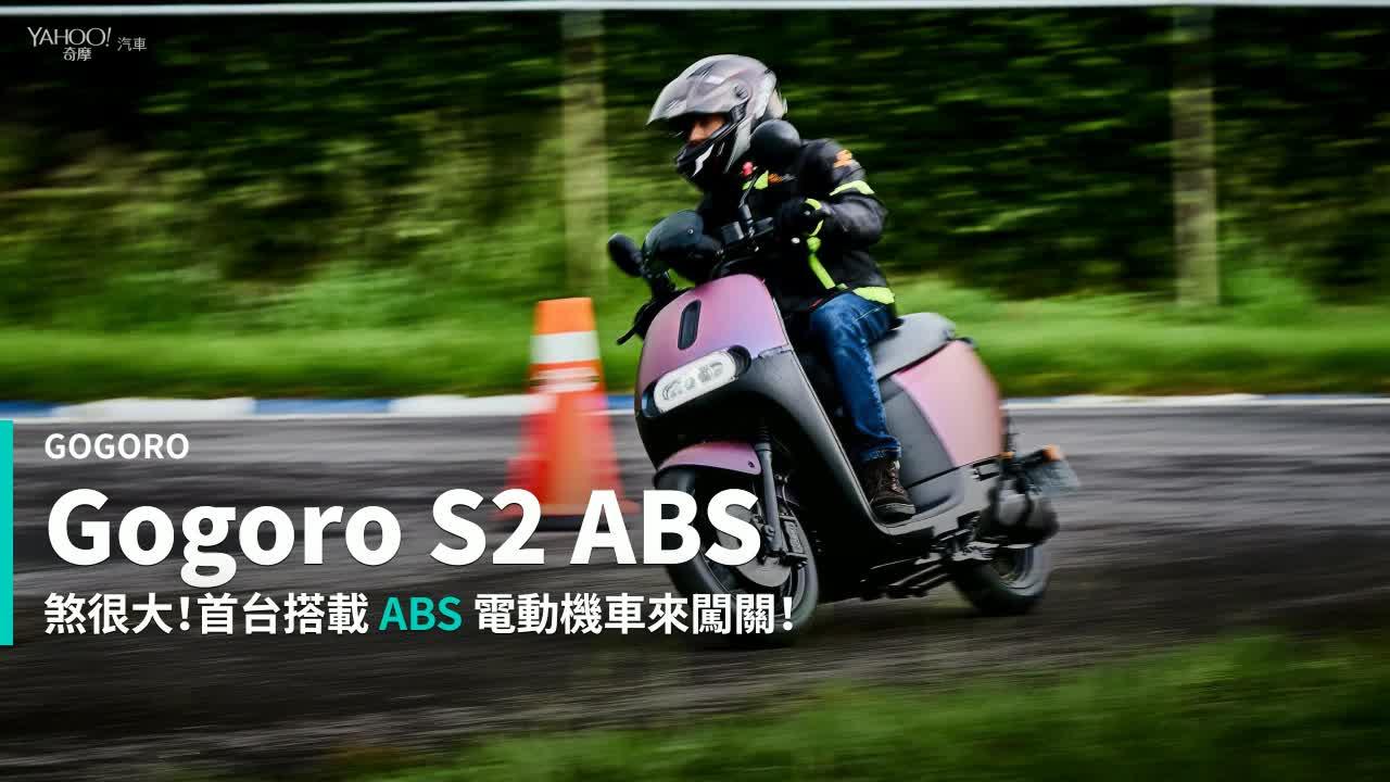 【新車速報】上足保險才能煞得痛快!Gogoro S2 ABS桃園大魯閣賽道測試體驗