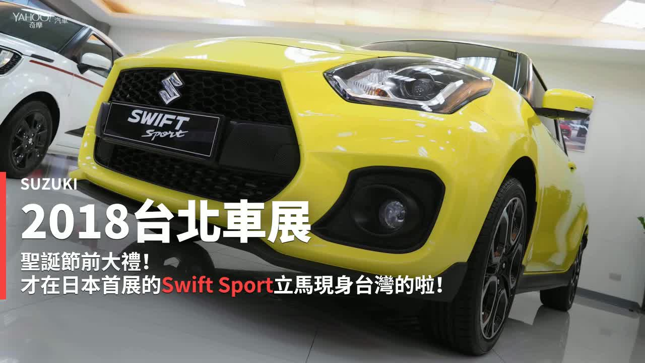 【台北車展預賞速報】雙殺陣容一次到位!Suzuki祭出Swift Sport及Ignis特仕版!