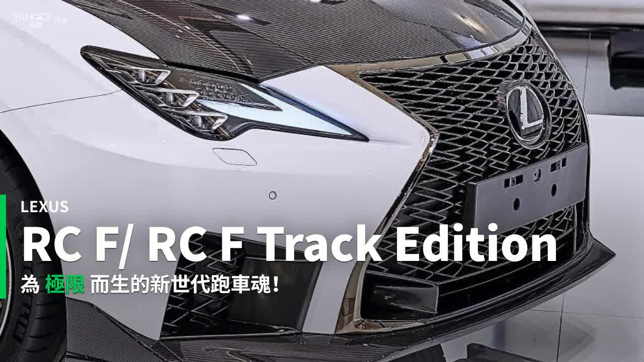 【新車速報】小改外型更張狂!Lexus RC F暨Track Edition飆風登場!
