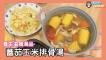 做法簡單又養生!蕃茄玉米排骨湯